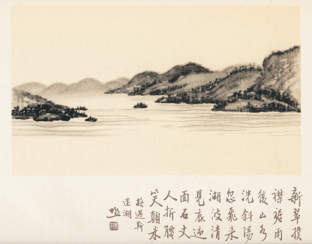 Plate 11 from A Chinese Artist in Lakeland